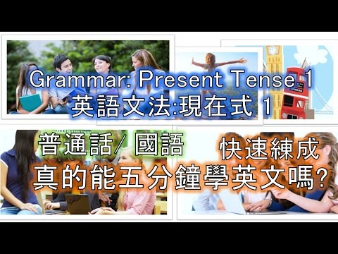 5分鐘學英文文法: 現在式1/ English Grammar: Present Tense1(國語)