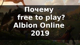 Почему игра переходит на Фритуплей free to play Albion Online | 2019 | Dave Jones