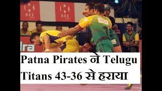 Pro Kabaddi 2017 : Patna Pirates Defeats Telugu Titans 43-36
