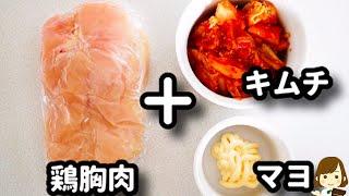 コスパ抜群の鶏胸肉を使った、白いご飯にめちゃくちゃ合う一品!『鶏胸キムチマヨ』の作り方Chicken breast kimchi mayonnaise