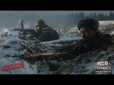 Panfilov's 28 Men: Teaser streaming vf