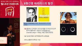 [강의2] B형간염,C형간염의 원인과 치료법