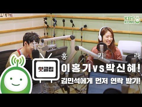 이홍기(Lee Hong Gi) vs 박신혜(Park Shin Hye)! 김민석에게 먼저 답장 온 사람은? [이홍기의 키스더라디오]