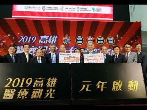 韓國瑜市長2019醫療觀光元年正式啟動儀式暨合影