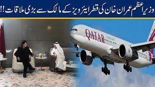 PM Imran Khan Meets CEO Qatar Airways Mr. Akbar Albaker