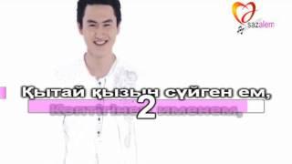 Торегали Тореали Казак кызга уйленем Караоке, Казакша караоке