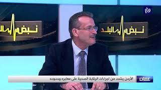 """منع وفد كوري جنوبي من دخول الأردن بسبب """"كورونا"""" - (24/2/2020)"""
