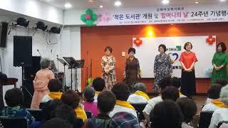 김해여성복지회관 할머니의날
