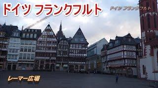 【旅ログ】ドイツ フランクフルトの街を徒歩で観光するオススメスポット