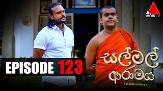 සල් මල් ආරාමය | Sal Mal Aramaya | Episode 123 | Sirasa TV Thumbnail
