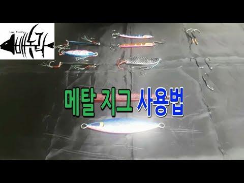 [[ 배농락 ]] 초보자 루어낚시 가을 낚시 메탈�