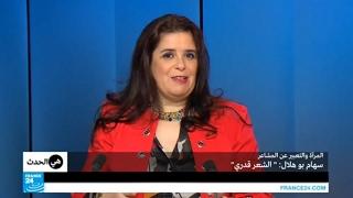 المرأة والتعبير عن المشاعر: السيدات العربيات وحرية الكلمة