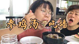 韓國母女的參雞湯吃播,女兒吃參雞湯,媽媽吃西瓜!