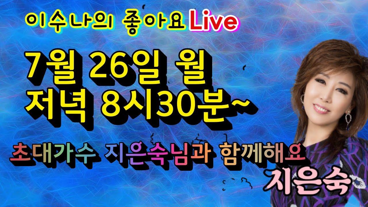 초대가수 지은숙님과 함께해요~!!#60(이수나TV)2021.7.26