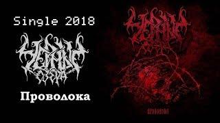 Скачать Чёрные Озёра Проволока 2018 Atmospheric Pagan Black Мetal