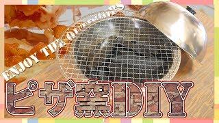 【DIY】ダイソーのボウルで万能コンロを作ったよ! thumbnail