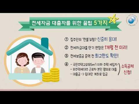 [금융감독원 파인톡톡] 전세자금대출 이용자라면 꼭 알아야 할 내용!    집주인의 주택담보대출 위한 전출 신중/소득공제 신청조건/ 만기 연장/전세 보증금 증액 최고한도