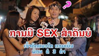 Video ກວນ Teen EP:5 ມີຮັກແທ້ແຕ່ບໍ່ມີ SEX ກັບ ມີ SEX ແຕ່ບໍ່ແມ່ນຮັກແທ້ download MP3, 3GP, MP4, WEBM, AVI, FLV November 2017