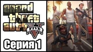 GTA 5 прохождение - Grand Theft Auto V [#1] на русском