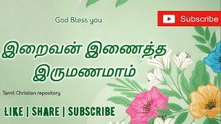 இறைவன் இணைத்த இருமணமாம் - Iraivan Inaitha Irumanamam | Tamil Christian Marriage Songs