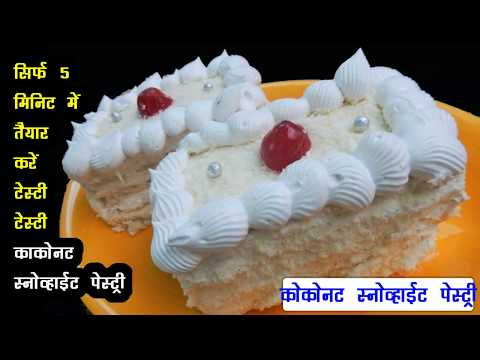 5 Minutes Pastry Recipe - कोकोनट स्नोवाइट पेस्ट्री - Instant  Pastry Recipe -