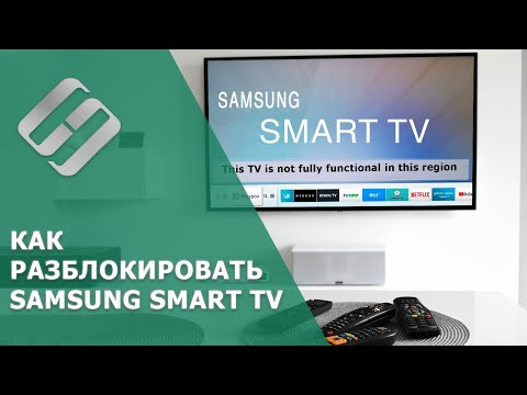 Ошибка Smart TV Samsung:This TV Is Not Fully Functional In This Region 04.02, убираем блок Smart Hub