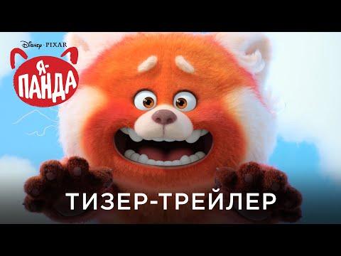 Перший тизер фільму «Я — панда» від Pixar