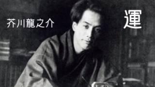 【朗読】運 芥川龍之介