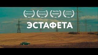 """Фильм """"Эстафета"""", 2016. Реж. Михаил Пархоменко"""