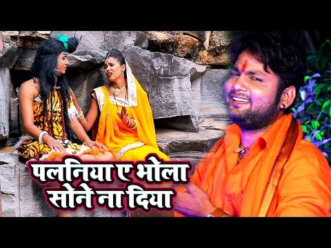 Ranjeet Singh (2018) सुपरहिट काँवर VIDEO SONG - Palaniya Ae Bhola Sone Na Diya -Bhojpuri Kanwar Song