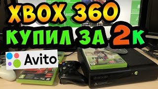 ✅XBOX 360 Elite - покупка на Avito за 2000 руб. / Стоит ли покупать сейчас?