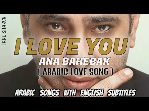 Fadl Shaker - Ana Bahebak / Arabic Love Song