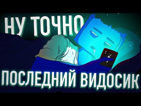 [MyGap] Цифровой Аутизм: Как телефон влияет на мозг