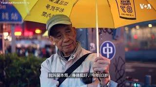 香港最年长抗争者:50年前坐过共产党的牢,今天不会让年轻人孤单