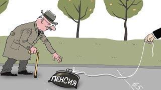 Крах путинской пенсионной реформы