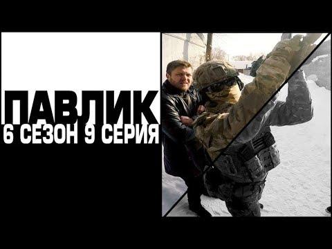 ПАВЛИК 6 сезон 9 серия (перезалив)