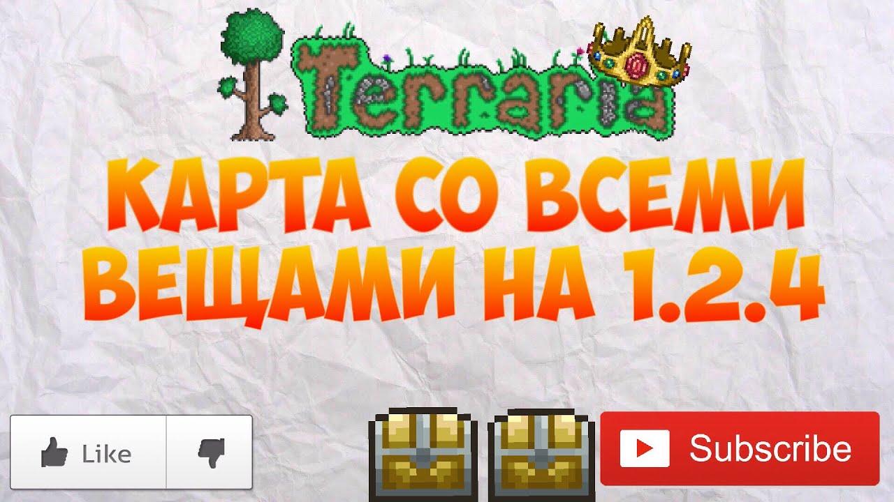 Terraria 1. 3. 0. 8 all items map (все вещи в одной карте) главная.
