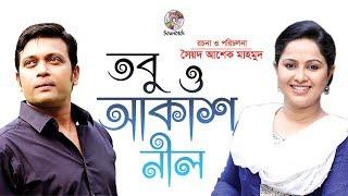 Tobuo Akash Nil  Anisur Rahman Milon Nadia Shirin Alam  New Bangla Natok 2018
