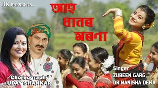 """Ahu Dhanor Morona"" song promo By Zubeen Garg & Dr Manisha Deka Directed by Sagor Surajit Tamuli"