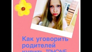 Как уговорить родителей купить вам iPhone???(VK http:/vk.com//olesya_smirnova2000 Instagram lesya8324., 2016-03-14T03:57:31.000Z)