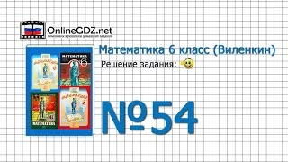 Задание № 54 (1) - Математика 6 класс (Виленкин, Жохов)