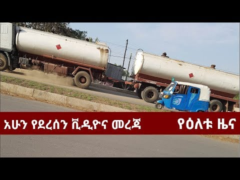 BBN Daily Ethiopian News March 14, 2018
