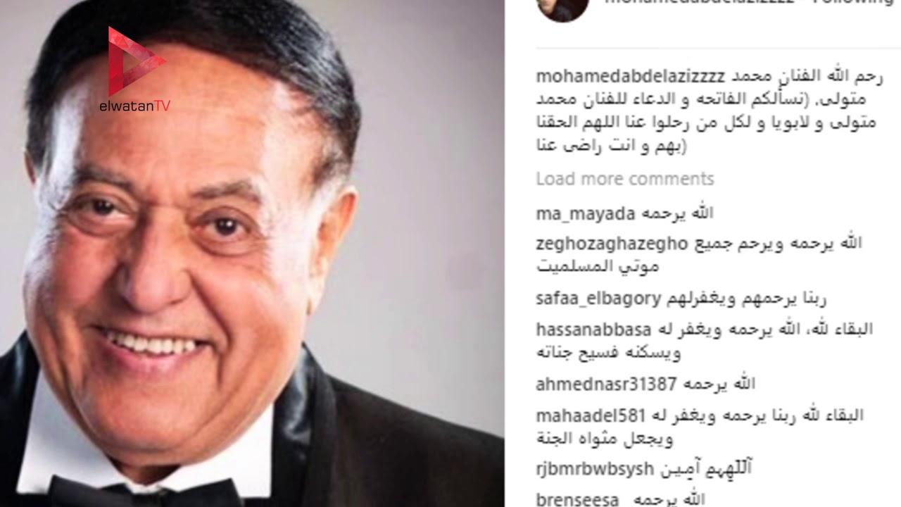 الوطن المصرية:مشاهير الفن ينعون خوليو