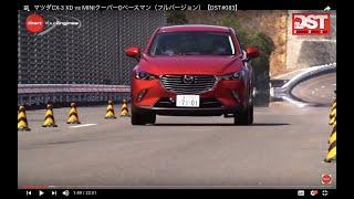 【DST#083】マツダCX-3 XD vs MINIクーパーDペースマン