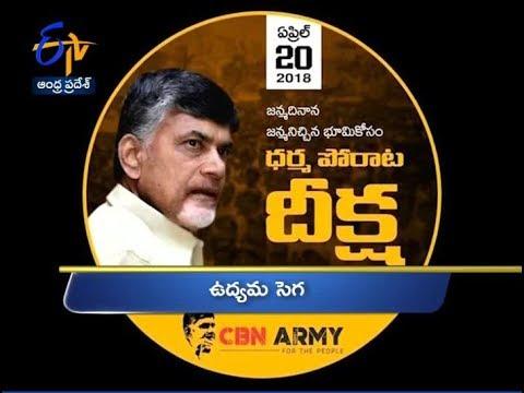 Andhra Pradesh | 20th April 2018 | Ghantaravam 7 AM News Headlines