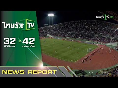 พลังกองเชียร์ ฉลอง 100 ปี ทีมชาติไทย | 13-11-58 | เช้าข่าวชัดโซเชียล | ThairathTV