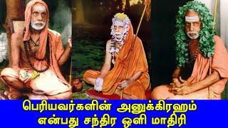 பெரியவர்களின் அனுக்கிரஹம் என்பது சந்திர ஒளி மாதிரி | Periyava | Maha Periyava | Britain Tamil Bhakti