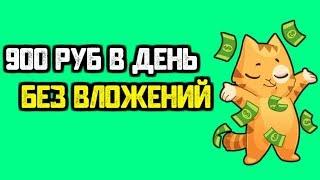 КЛАССИЧЕСКИЙ заработок в интернете 900 РУБЛЕЙ В ДЕНЬ в 2019 году!