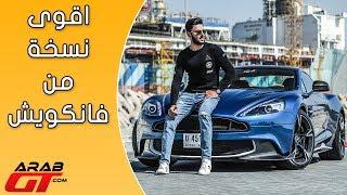 Aston Martin Vanquish 2018 استون مارتن فانكويش اس