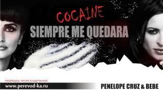 Скачать Bebe Ft Penelope Cruz Siempre Me Quedara Cocaine с переводом Lyrics